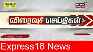 நண்பகல் விரைவுச் செய்திகள் | Mid-Noon Express18 Headlines | News18 Tamil Nadu | 26.05.2020