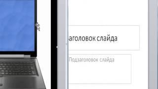 ***Как вставить видео в презентацию***(Как вставить видео в презентацию. См. на http://ingenerhvostov.ru/raznoe/prezentaciya.html. ТОП-5 способов заработка в Интернете..., 2014-10-18T20:18:28.000Z)