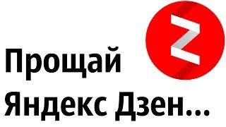 Яндекс Дзен марафон. 10 000 за две недели!