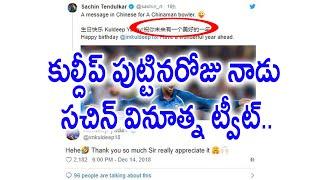 Sachin Tendulkar's Hilarious Birthday Wish For 'Chinaman' Kuldeep Yadav | Oneindia Telugu