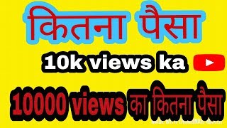 how much money earn per 1000 views in youtube || 1000 views money in youtube