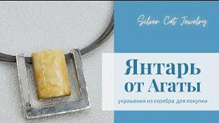 ДРЕВНИЙ ЯНТАРЬ В СОВРЕМЕННОМ ОБРАМЛЕНИИ //// МАРКАЗИТ
