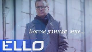 Андрей Ковалев - Богом данная мне