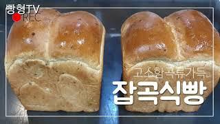 고소한 곡물류가득 건강식빵 만들기 Making Grai…