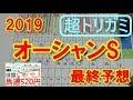 オーシャンステークス2019 最終予想【競馬予想】
