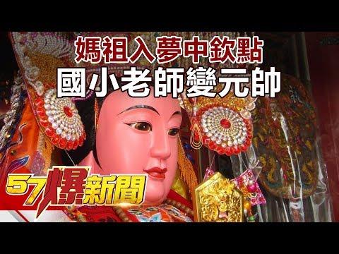 媽祖入夢中欽點 國小老師變元帥  《57爆新聞》精選篇 網路獨播版