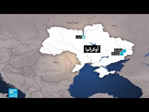 أوكرانيا: -جمهورية- دونيتسك المعلنة من طرف واحد تؤسس وحدات نخبة للقتال  - نشر قبل 3 ساعة