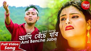 Song : o priya album ami benche jabo no sm-3127 singer abhishek bhattacharjee lyrics pele bhattacharya music shantiraj khosla video d...