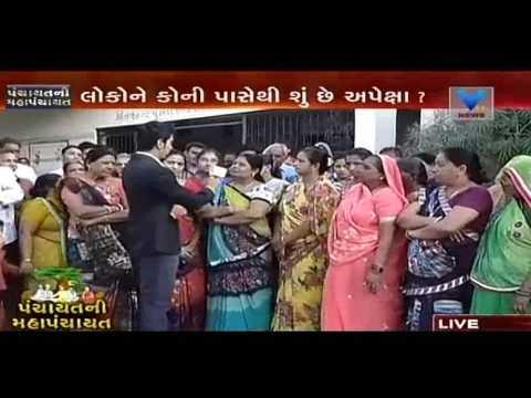 Panchayat Ni mahapanchayat | Punsari Village (S.K) | Vtv Gujarati