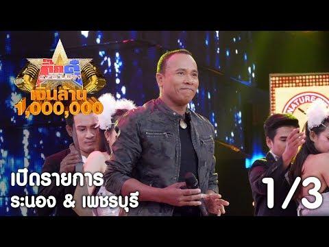 ไมค์ ภิรมย์พร - วันที่ 22 Dec 2017