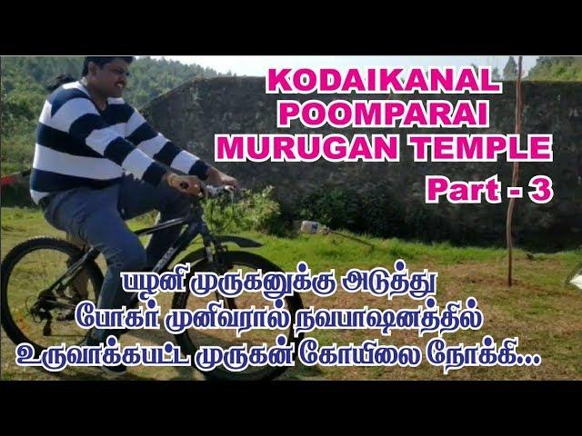 Poombarai murugan temple | kodaikanal trip with my friends Part 3