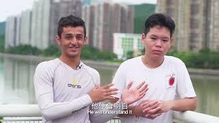 Publication Date: 2018-07-27 | Video Title: 奧夢成真計劃紀錄片   明愛屯門馬登基金中學 賽艇