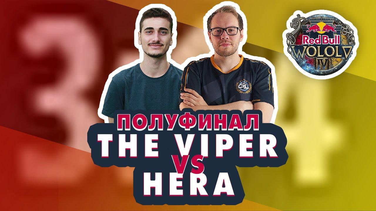 Что это было? - Hera vs TheViper - Полуфинал RBW4