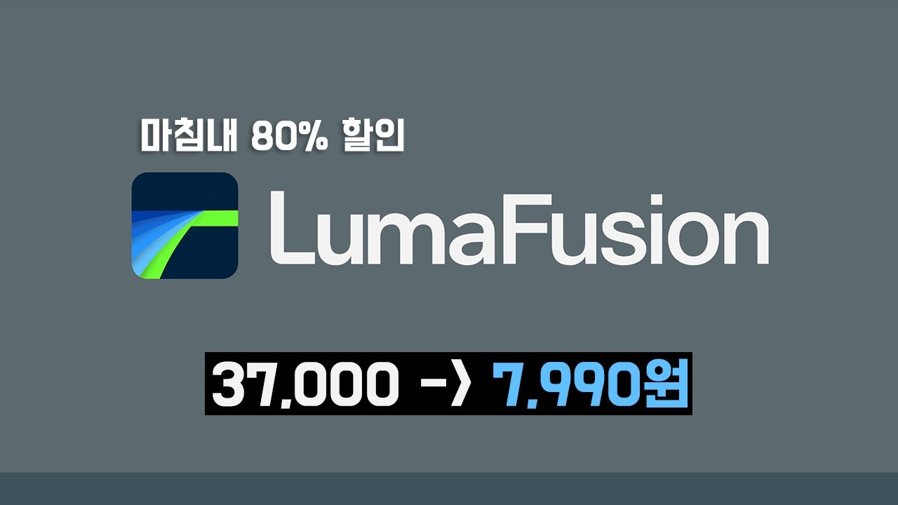 아이패드 앱 루마퓨전 7,990원 구매 방법 : 굿노트는 1,190원 (리딤코드)