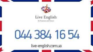 Live English - Курсы английского языка Киев(http://live-english.com.ua - курсы английского языка в Киеве, школа Live English. Быстрое эффективное обучение английскому..., 2013-10-08T09:22:53.000Z)
