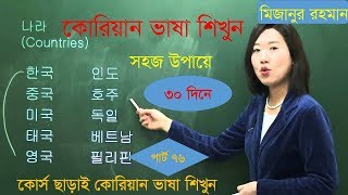 Korean to bangla language , Korean language bangla tutorial , Korean class in bangla , part 75