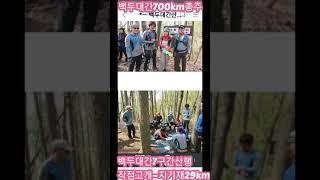 [백두대간북진700km26구간산행기]2016년4월24일…