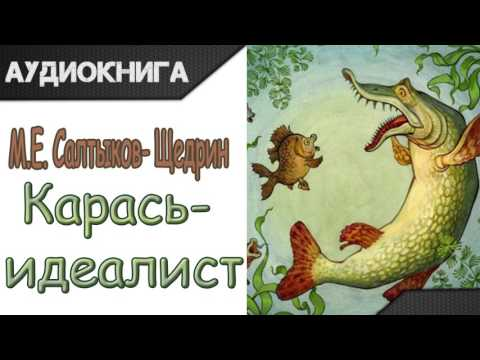 Карась идеалист - Салтыкова Щедрина - Сказки для детей АУДИО СКАЗКИ