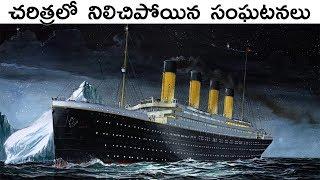 Famous Moments In History Explained In Telugu | Dark Telugu