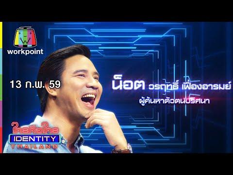 ย้อนหลัง Identity Thailand 2015 | น๊อต วรฤทธิ์ | 13 ก.พ. 59 Full HD