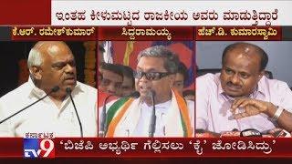 ಬಿಜೆಪಿ ಅಭ್ಯರ್ಥಿ ಗೆಲ್ಲಿಸಲು 'ಕೈ' ನಾಯಕರೇ ಕೈ ಜೋಡಿಸಿದ್ರು HD Kumaraswamy Lashes Out At Siddaramaiah