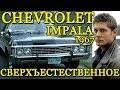 ??????? ?????? 1967 ????. ????? ??????? ? ???? Chevrolet Impala 1967