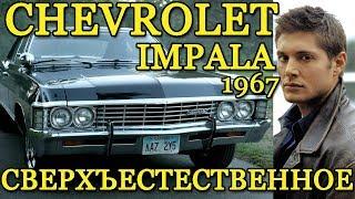 Шевроле Импала 1967 года. Обзор легенды и цена Chevrolet Impala 1967
