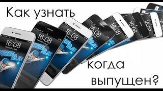 видео Как узнать какого года айфон