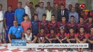 تغطيات ميدانية |  لقاء قيادة وزارة الشباب والرياضة بمنتخب الناشئين في عدن