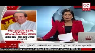Ada Derana Late Night News Bulletin 10.00 pm - 2018.09.06 Thumbnail