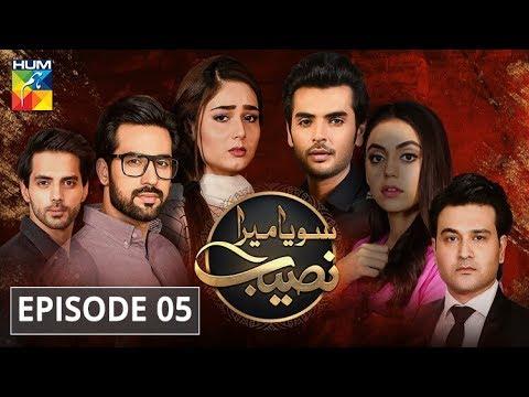 Soya Mera Naseeb Episode #05 HUM TV Drama 14 June 2019