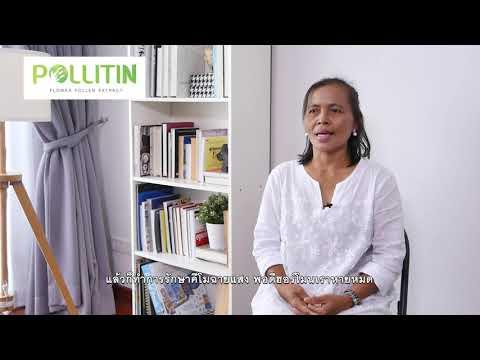 Pollitin Review By คุณ กัญญารัตน์ มะโรงรัตน์