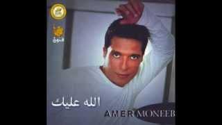 Amer Moneeb - Allah Alaik I عامر منيب - الله عليك