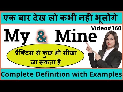 Difference Between My And Mine - My And Mine  Using My, Mine Correctly