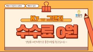 영업수수료0원 장기렌트가격비교 그랜저 vs k7 하이브…