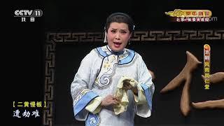 《CCTV空中剧院》 20191021 京剧《风雨同仁堂》 2/2| CCTV戏曲