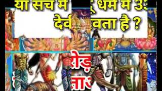 Download 33 Koti God Name List Videos - Dcyoutube