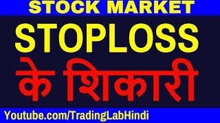 STOPLOSS के शिकारी - in Hindi - Stock market India