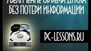 Увеличение объема диска без потери данных | PC-Lessons.ru