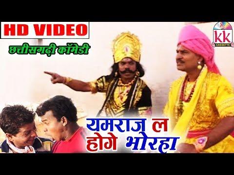Hemlal Kaushal,Santosh Nishad,Upashna Vaishnav   CG COMEDY Video   Yamraj La Hoge Bhorha (Scene1) KK