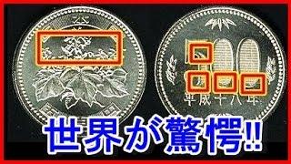 【衝撃】日本製の500円硬貨に海外から『地球産とは思えない』との声が殺到。日本の高い技術力に世界が驚愕!韓国人「日本人のマネをしても無駄だった・・・」