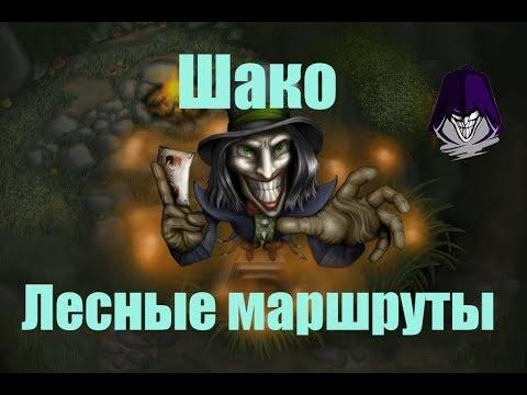 видео: league of legends Гайд-  Лесные маршруты Шако!