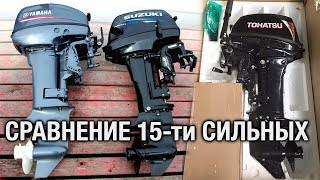 Лодочный мотор Тохатсу 18 цена, отзывы, видео