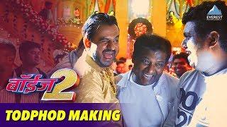 Tod Fod (Birthday Song) Making - Boyz 2 Behind The Scenes | Marathi Movies 2018 | Girish Kulkarni