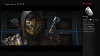 Mortal Kombat XL Прямой показ PS4 от Damirlan