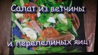 Салат из ветчины и перепелиных яиц / Salad with ham and quail eggs.