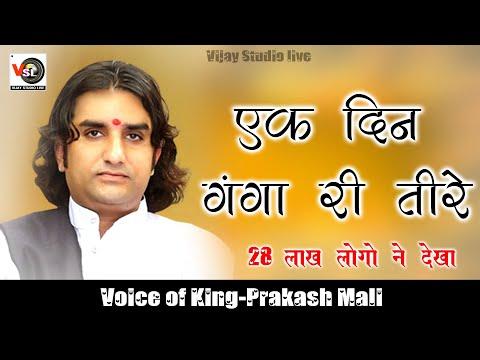 अहमदाबाद की धरती पर पहली बार गाया यह भजन !! Sola Ranuja !! Prakash Mali !!