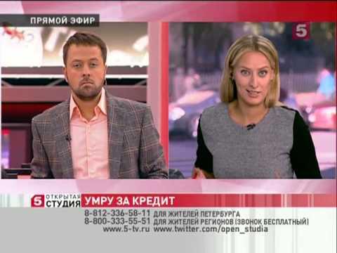видео: Умру за кредит - Открытая студия (эфир 03.10.2013)