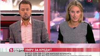 Умру за кредит - Открытая студия (эфир 03.10.2013)