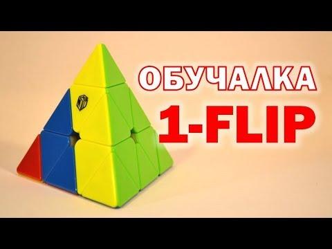 КАК СОБРАТЬ ПИРАМИДКУ МЕТОДОМ 1-FLIP (1-ФЛИП) | 1-FLIP METHOD FOR PYRAMINX